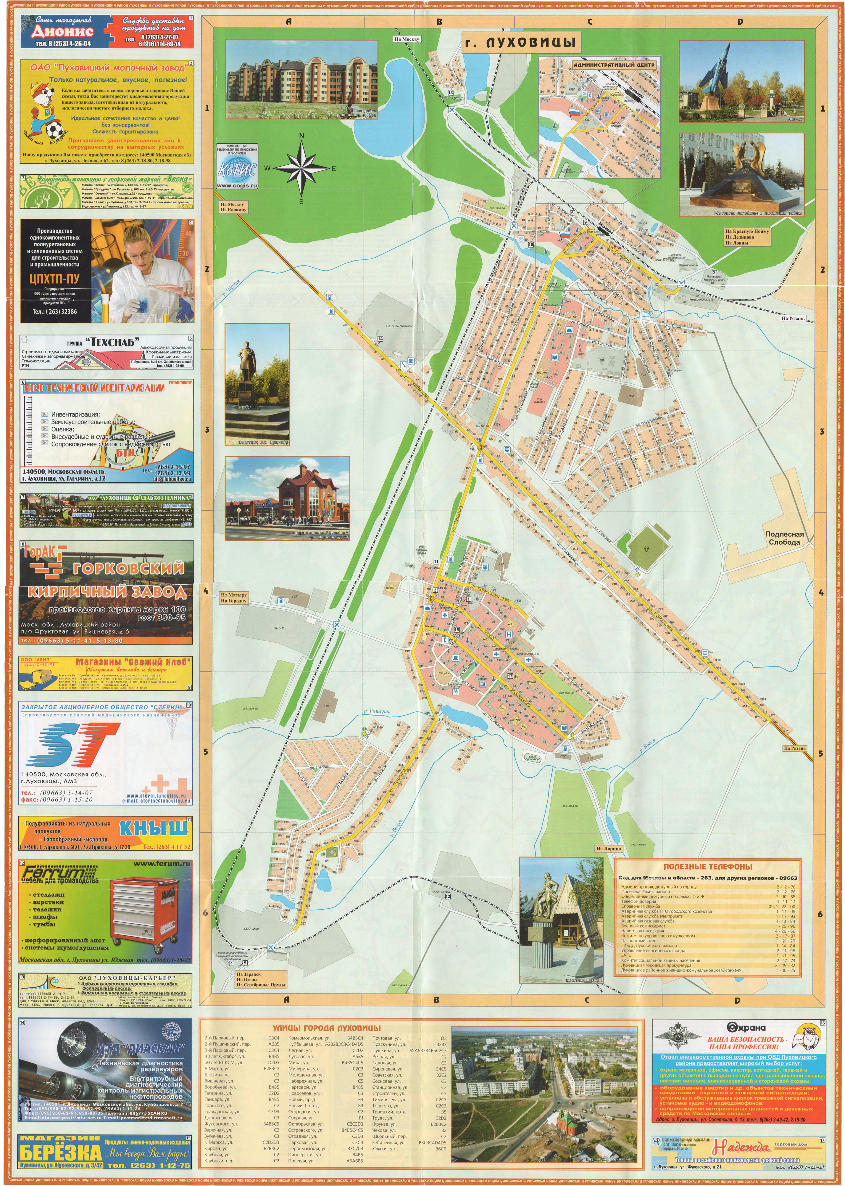 План-схема города Луховицы (Ресурс+ 2004)