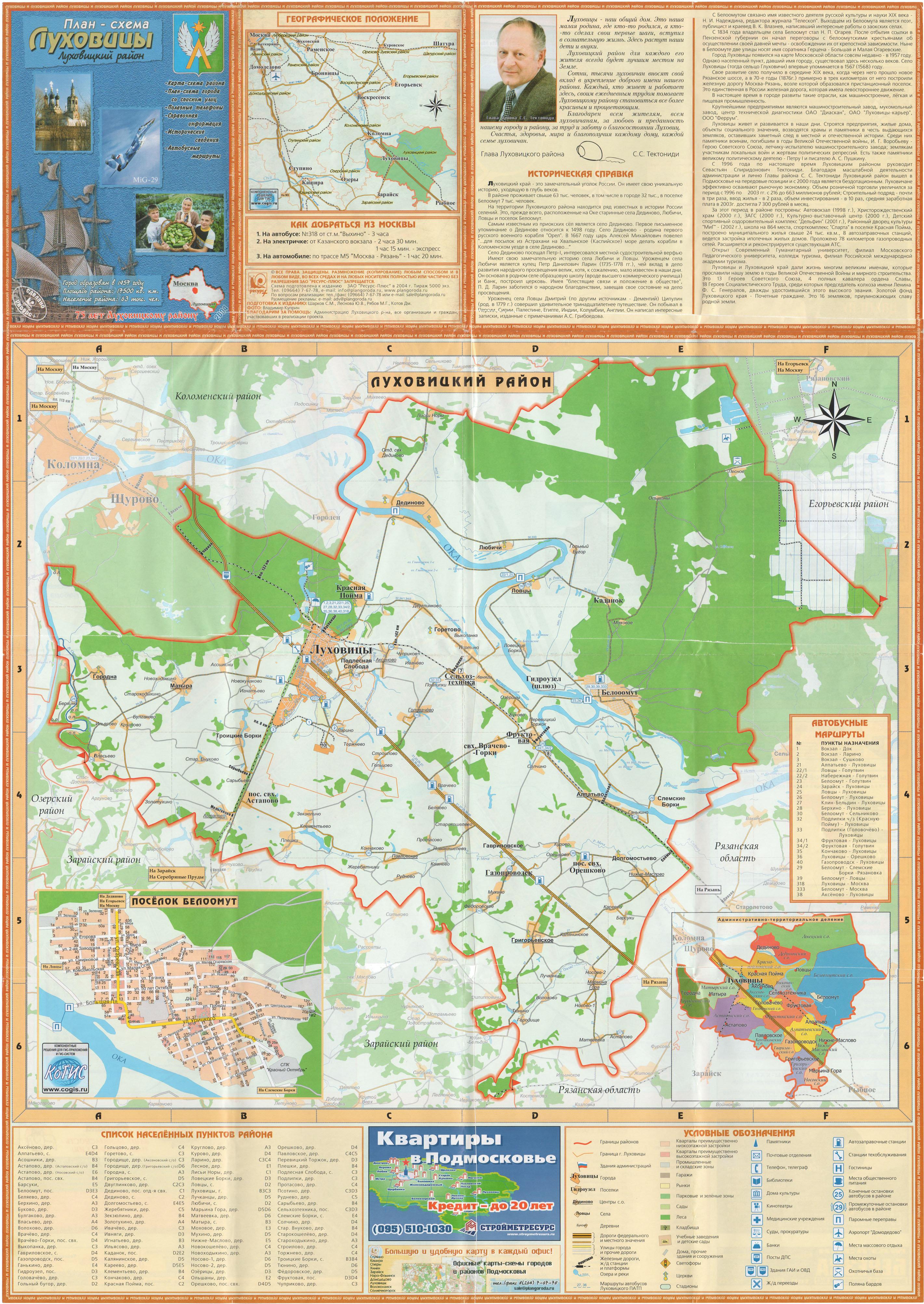 План-схема Луховицкого района (Ресурс+ 2004)