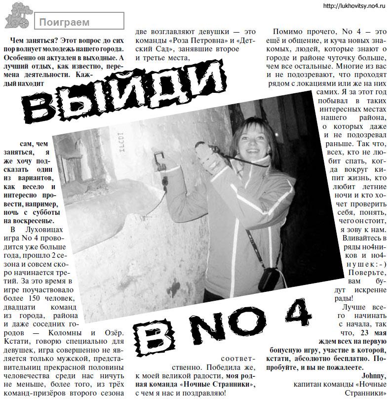 Статья в газете Луховицкие вести №37(12177) от 15 мая 2009 года
