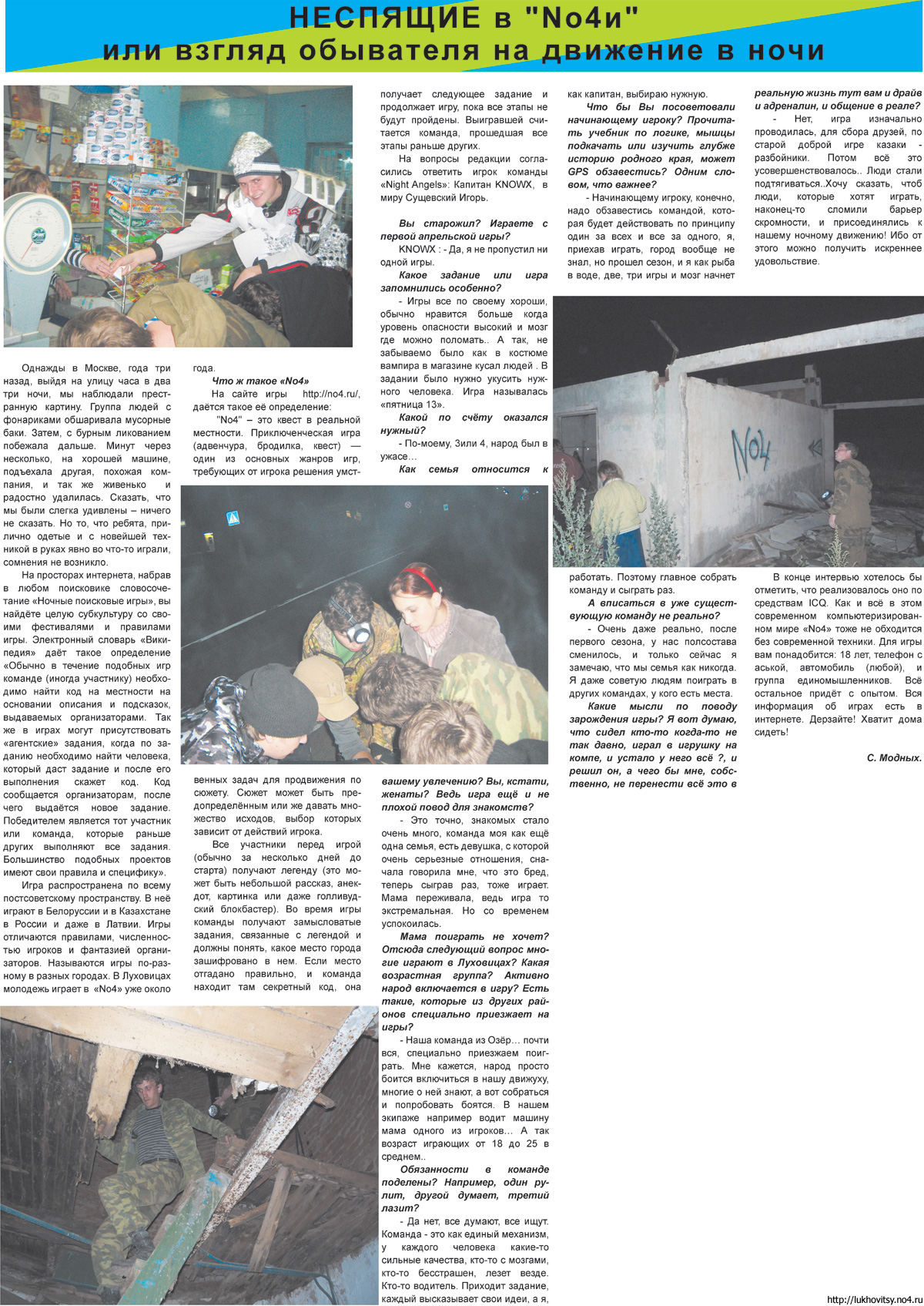 Статья в газете Источник Деловой Информации №31(69) от 27 ноября 2008 года