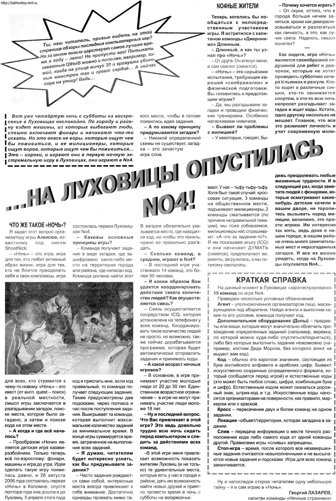 Статья в газете Луховицкие вести №52(12088) от 28 июня 2008 года